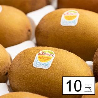 【10玉】ニュージーランド産 ゼスプリゴールドキウイ(大玉)
