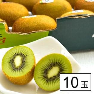 【10玉】ニュージーランド産 ゼスプリグリーンキウイ