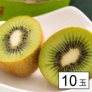【10玉】 ニュジーランド産ゼスプリグリーンキウイ(大玉)