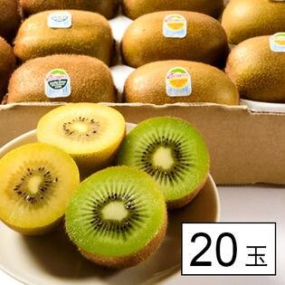 【計20玉】ニュージーランド産 ゼスプリキウイ食べ比べ