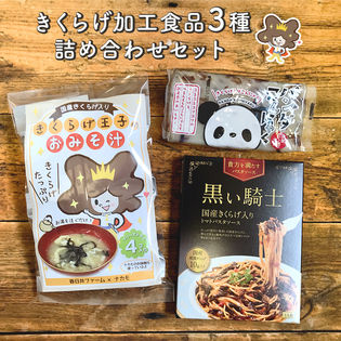 【3種詰め合わせ】きくらげ加工食品(パスタソース・こんにゃく・お味噌汁)