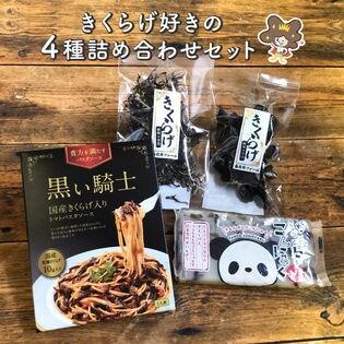 【4詰め合わせ】きくらげ加工食品(パスタソース・こんにゃく・乾燥きくらげホール、スライス)