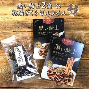 きくらげ食品セット【パスタソース×2、乾燥きくらげスライス】