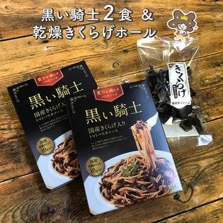 きくらげ食品セット【パスタソース×2、乾燥きくらげホール】