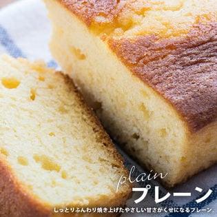 【5個セット】金澤窯出しパウンドケーキ(プレーン)