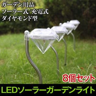 LEDソーラーガーデンライト 8個セット