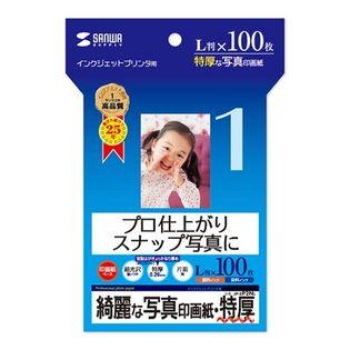 インクジェット写真印画紙・特厚(L×100枚)サンワサプライ