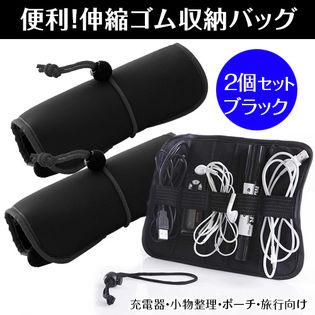 【2個セット/ブラック】便利!巻き型伸縮ゴム収納バッグ