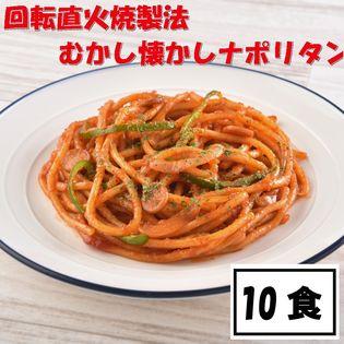 【10食】むかし懐かしいナポリタン?簡易包装で場所を取らず、備蓄にも使えるお母さんの味方