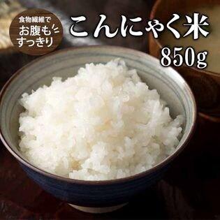 【850g】こんにゃく米(無洗米)
