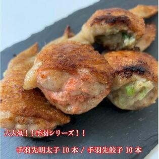 手羽セット20本(手羽先明太子10本 / 手羽先餃子10本)