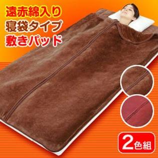 【ブラウン+ワイン2色組】遠赤綿入りあったか寝袋タイプボリューム敷パッド