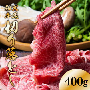 【400g】九州産 黒毛和牛切り落とし