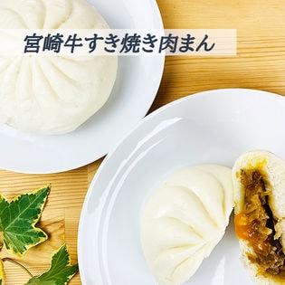 【150g×10個】宮崎牛すき焼き肉まん
