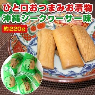 【33~40包】沖縄シークワーサー味のさっぱり「ひと口おつまみお漬物」こだわりの寒干し大根