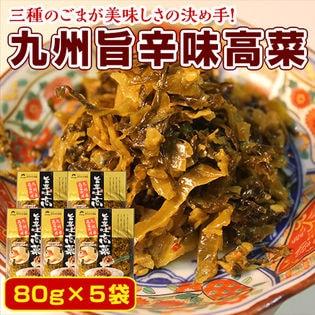 【初回限定】【400g/小分け】旨辛味高菜80gX5袋