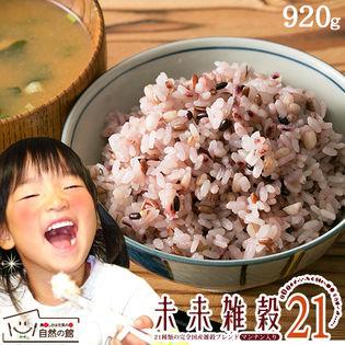 【920g(460g×2)】国産 未来雑穀21+マンナン