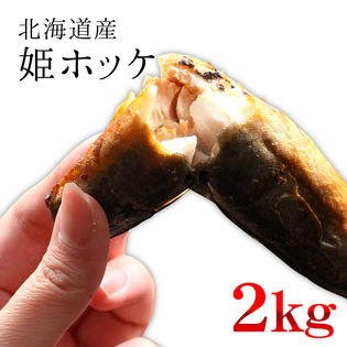 【2kg(500g×4袋)】北海道産 姫ホッケ一夜干し