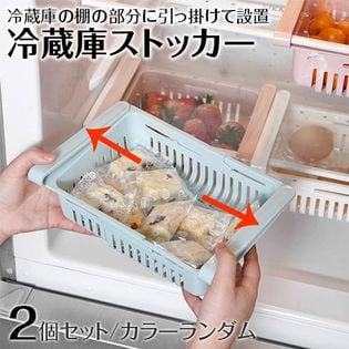 【2個セット】冷蔵庫ストッカー