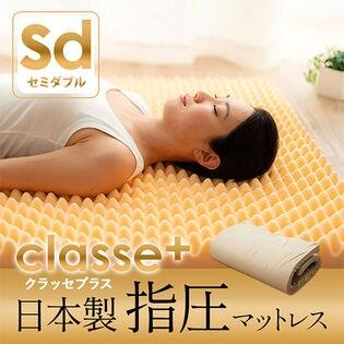 [セミダブル] エムール/classe+ (クラッセプラス) 日本製 指圧マットレス