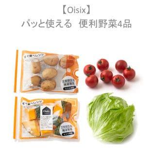 【Oisix】【便利野菜】忙しいときにパッと使える野菜4品(じゃがいも、かぼちゃ、ミニトマト、レタス