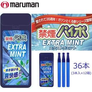 【3本入×12箱(計36本)】maruman (マルマン)/禁煙パイポ エクストラミント/日本製