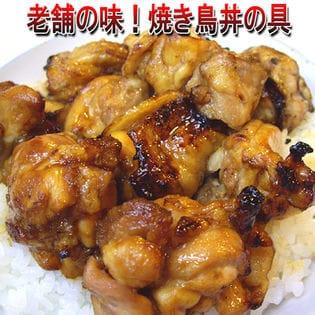 【200g×5パック】焼き鳥丼の具 老舗の味