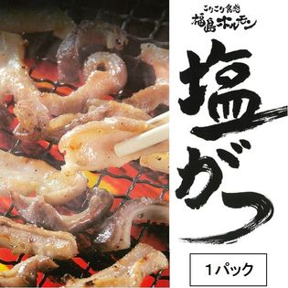 【215g×1パック】ブランド豚 麓山高原豚 使用の ご当地 ホルモン 【福島ホルモン】塩がつ
