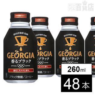 【48本】ジョージア 香るブラック ボトル缶 260