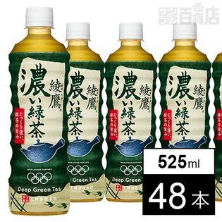 【48本】綾鷹 濃い緑茶 PET 525ml