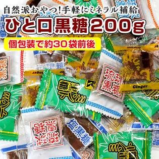 【個包装/約200g】5種のひと口沖縄黒糖(30個前後)