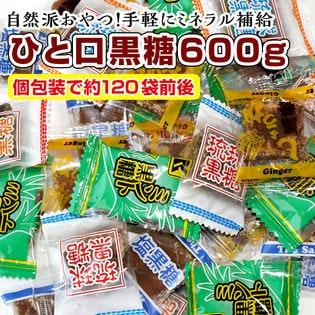 【個包装/約600g】5種のひと口沖縄黒糖(120個前後)