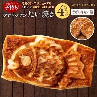 【4匹入】クロワッサンたい焼き(芳ばしきなこ餡)