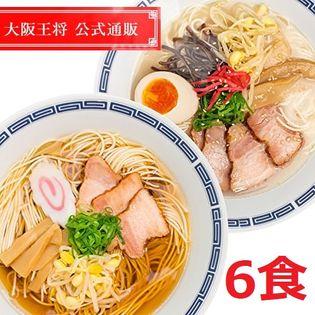 【6食(2食×3)】昔懐かしい屋台風ラーメン 〆(しめ)の一杯<醤油味・とんこつ味>