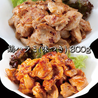 【300g×4パック】味つき 国産ハラミ(醤油ベース・塩ベースセット)
