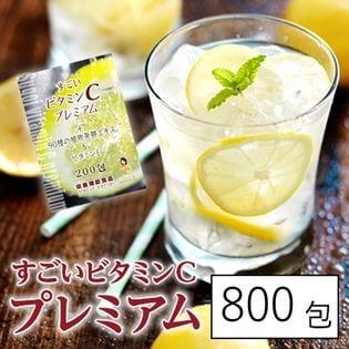 【超大容量】すごいビタミンCプレミアム800包