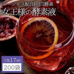 【超大容量】女王様の酵素液200袋 美容・健康・ダイエットにも!