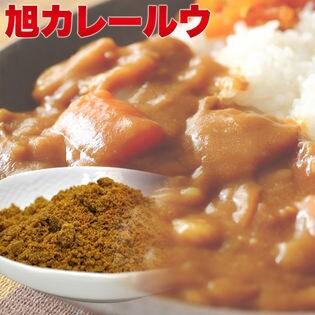 中辛【300g(約8~10食)】二代目の味・旭カレールウ セレクト