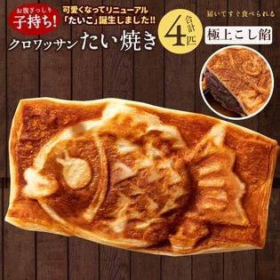 【4匹入】クロワッサンたい焼き(極上こし餡)