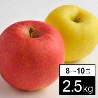 【計2.5kg箱】旬の林檎食べ比べ(ふじ&シナノゴールド)8-10玉