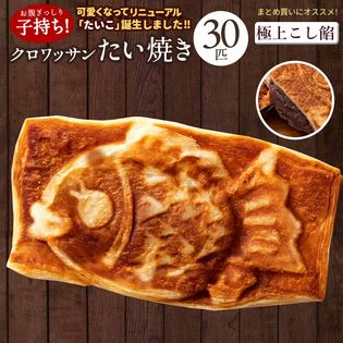 【30匹入】クロワッサンたい焼き(極上こし餡)