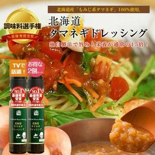 【2本セット(200ml×2本)】 北海道タマネギドレッシング レギュラー