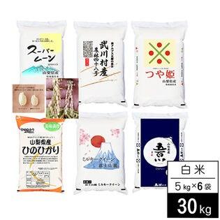 【30kg(5kg×6点)】 山梨県産ブランド米セット ≪備蓄にも最適!≫