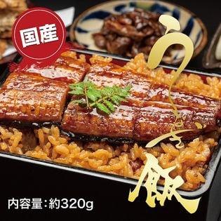 【2個セット】国産うなぎ うなぎ飯