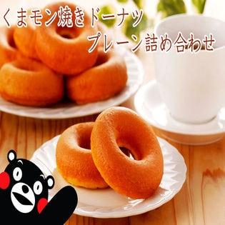 【20個入】くまモン焼きドーナッツ プレーン詰め合わせ