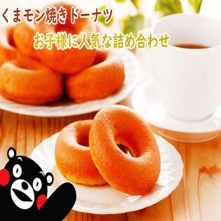 【20個入】くまモン焼きドーナッツ ちょっぴり大人な詰め合わせ