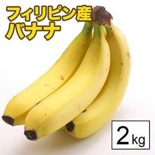 フィリピン産バナナ 2kg箱