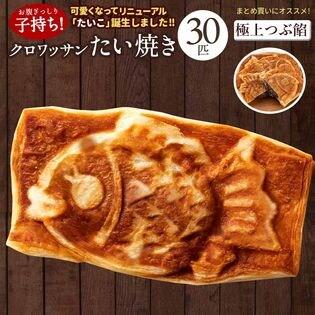 【30匹入】クロワッサンたい焼き(極上つぶ餡)