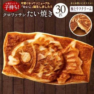 【30匹入】クロワッサンたい焼き(極上ウフクリーム)