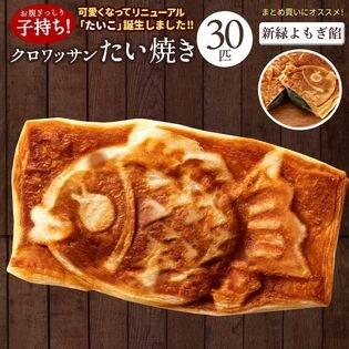 【30匹入】クロワッサンたい焼き(新緑よもぎ餡)